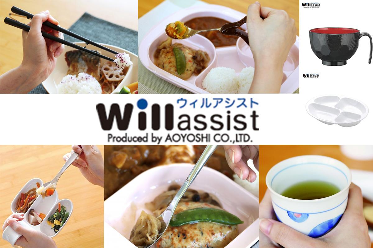 willassist とは