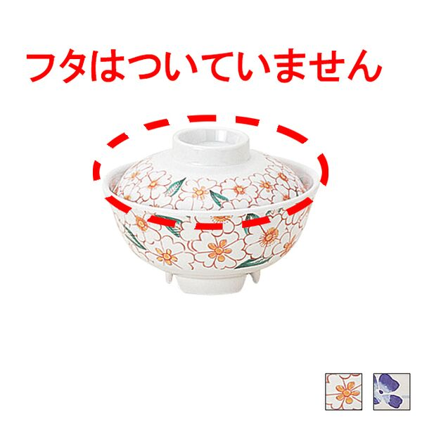 ウィルアシスト 飯椀 介護食器