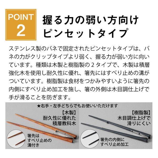 ウィルアシスト 楽々箸クリップタイプ樹脂製 シリーズ 長さ