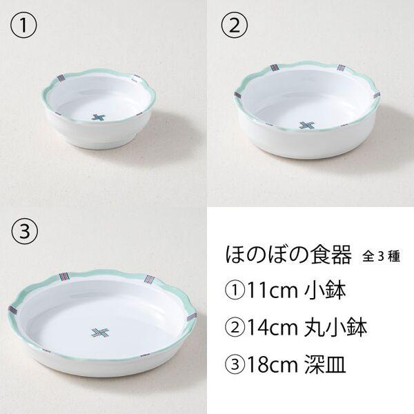 ウィルアシスト ほのぼの食器14cm丸小鉢 すくいやすい皿 割れにくい皿