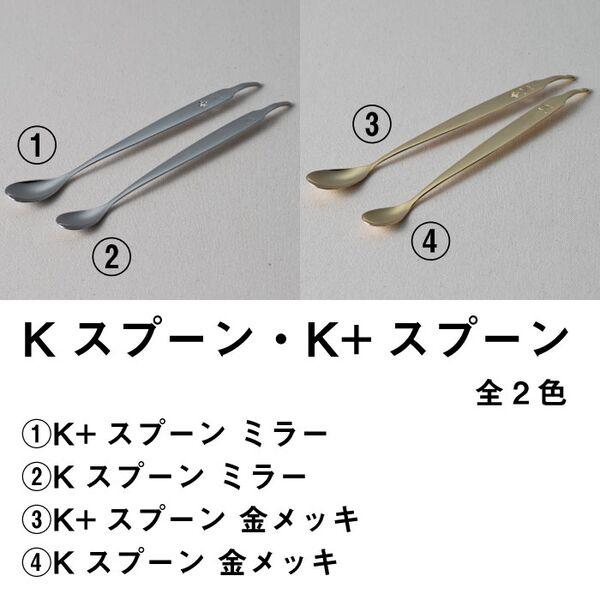 ウィルアシスト K+スプーン金メッキ 嚥下障害 接触訓練