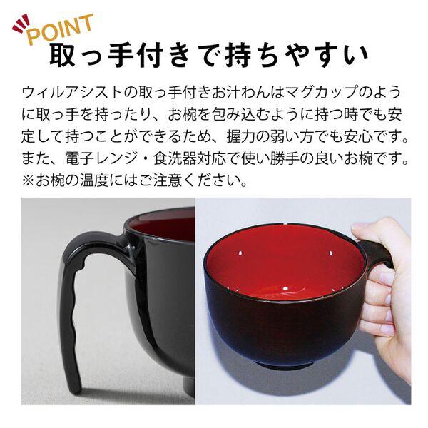 ウィルアシスト らくらく汁わん黒亀甲 家庭用電子レンジ対応 食洗器対応